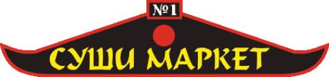 Логотип компании Суши Маркет №1