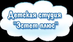 Логотип компании Эстет плюс