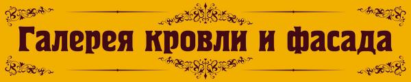 Логотип компании Галерея кровли и фасада