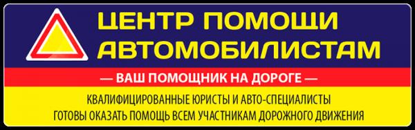 Логотип компании Центр помощи автомобилистам