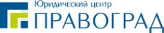 Логотип компании Правоград