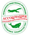 ассоциация охотников и рыболовов республики башкортостан директор