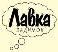 Логотип компании Лавка Задумок