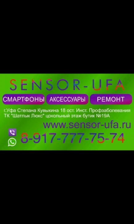 Логотип компании SENSOR-UFA