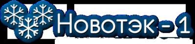 Логотип компании Новотэк-1