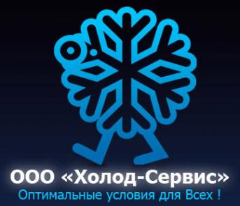 Логотип компании Холод-Сервис