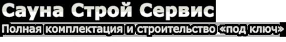 Логотип компании СаунаСтройСервис