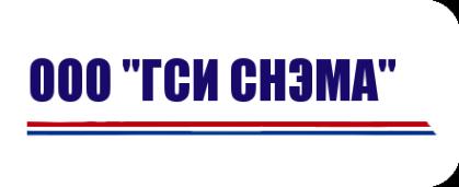 Логотип компании ГСИ СНЭМА