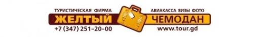 Логотип компании Желтый чемодан
