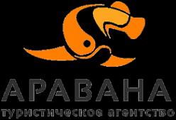 Логотип компании АРАВАНА