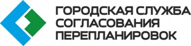 Логотип компании Городская Служба Согласования Перепланировок