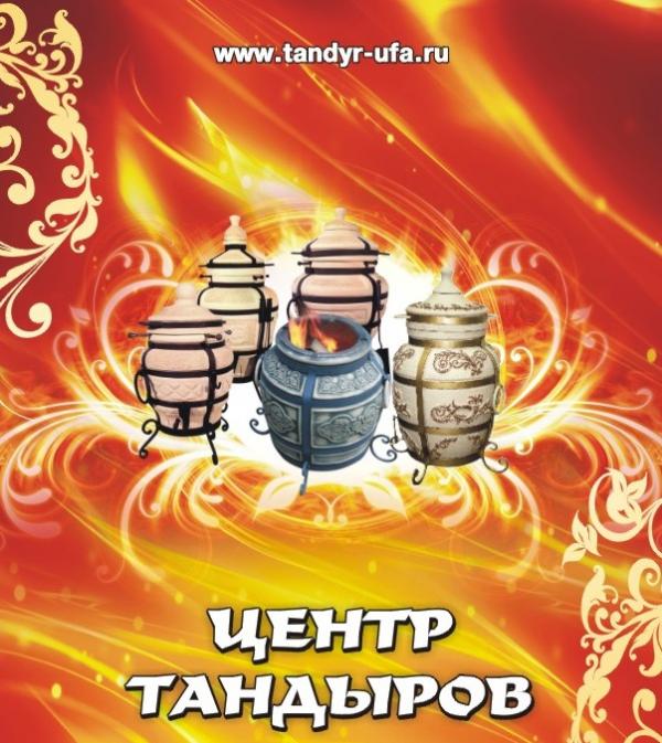Логотип компании Центр Тандыров